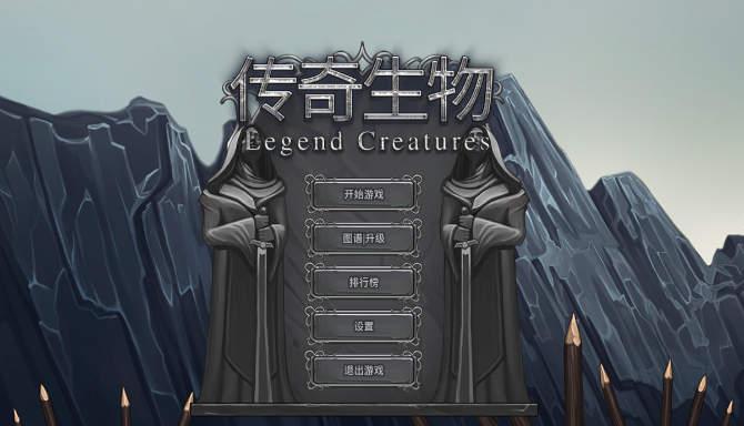Legend Creatures cracked
