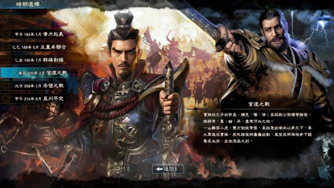 Heroes of the Three Kingdoms 8 for free
